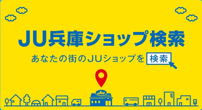 JU兵庫ショップ検索