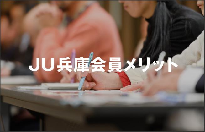 JU近畿会員メリット