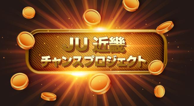 JU近畿チャンスプロジェクト